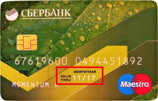 لقد نفدت البطاقة المصرفية ماذا تفعل إذا انتهت صلاحية بطاقة سبيربنك الائتمانية
