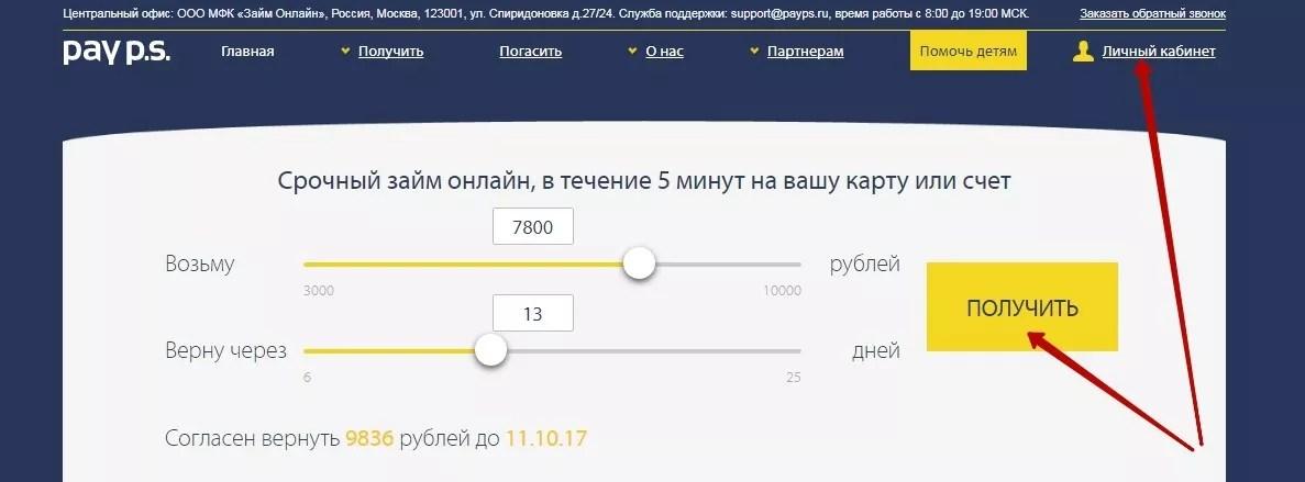 ооо мфк займ онлайн москва спиридоновка 27/24