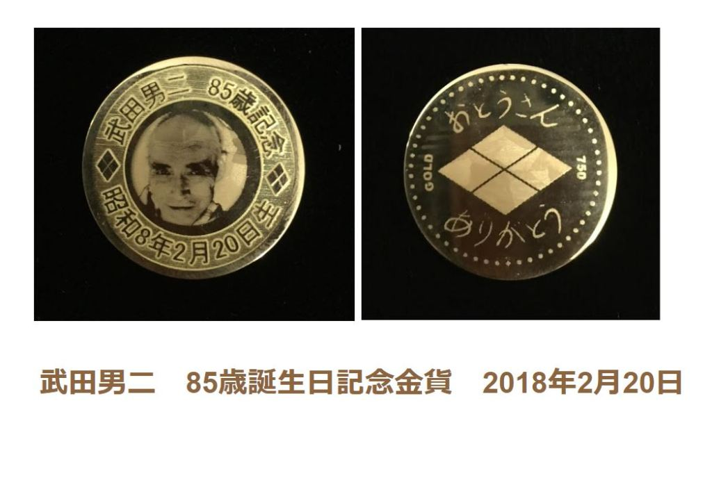 父に感謝_85歳誕生日記念金貨(メダル)実際版(自筆刻印入り)