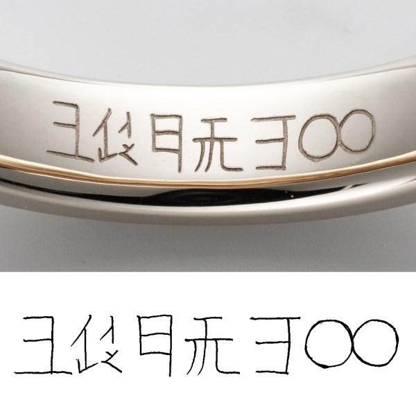世界初!?ホメミ文字の自筆刻印を気×木の指輪『年輪』に 【記念日の指輪 1/f エフブンノイチ】