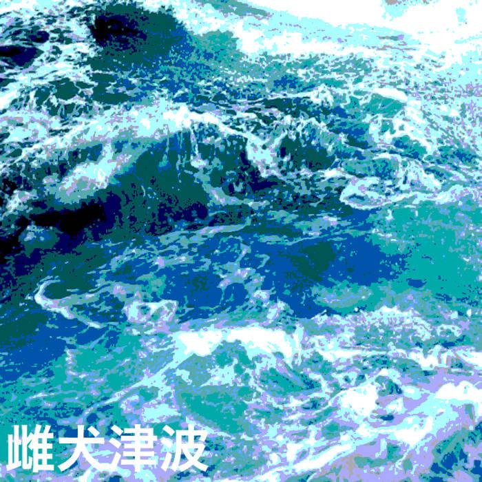 BITCH TSUNAMI - DEAD ビーチ