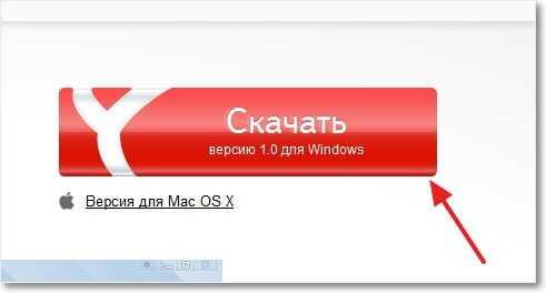 скачать и установить новый яндекс браузер - Софт-Портал