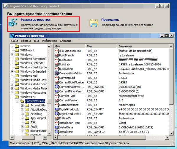Диск восстановления Windows MSDaRT