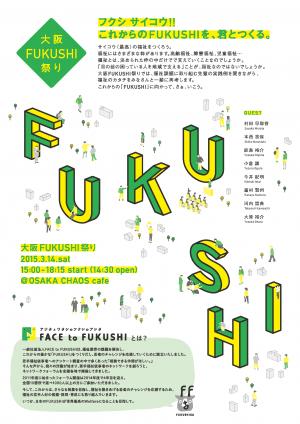 fukushi_matsuri_ver1.1_ページ_1
