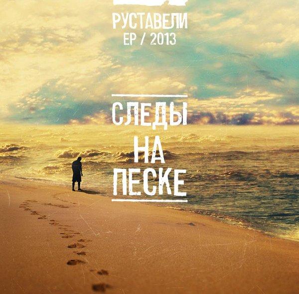 Фото На Песке Следы