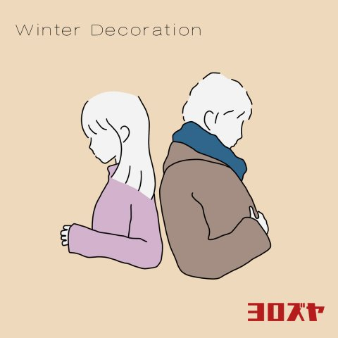 ヨロズヤ – Winter Decoration