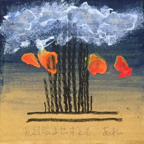 Shinnosuke Sugata – 光目眩ませずとも、あれ (Let There Be Light, Even If It Doesn't Dazzle The Eyes