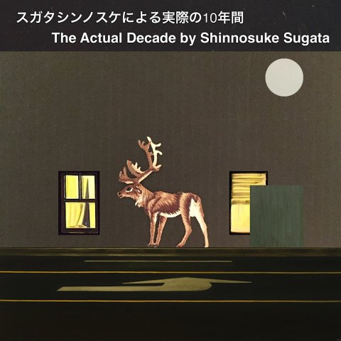 Shinnosuke Sugata – The Actual Decade By Shinnosuke Sugata スガタシンノスケによる実際の10年間 (2011​~​2020)