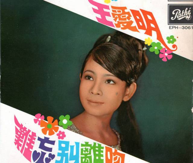 Love Is A One Way Traffic Groovy East Asian Chicks 1960s 70s
