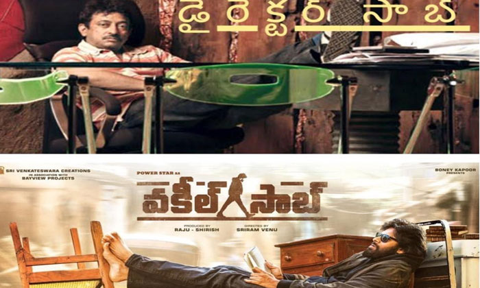 Image result for vakeel saab first look rgv