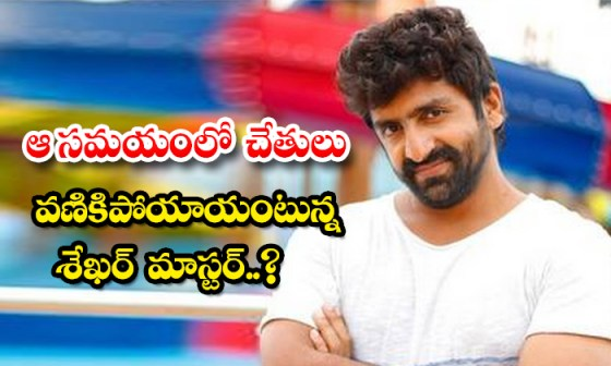 TeluguStop.com - Sekhar Master Interesting Comments About Dhee Champions Show
