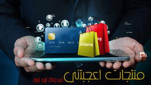 منتجات اعجبتني - مدونة أبو تيم