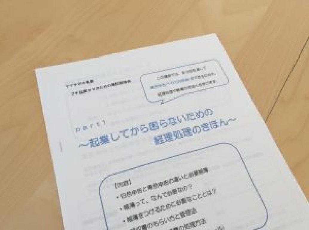 20160907ゆめサポママ簿記2