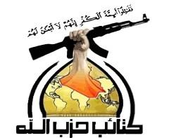 Kata'ib Hezbollah logo