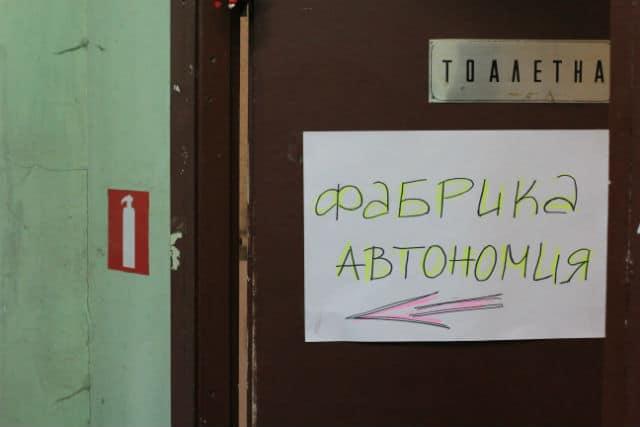 fabrika-avtonomia-sign