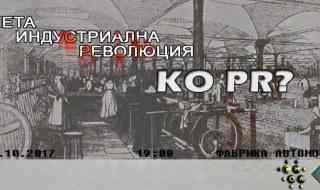 индустриална революция