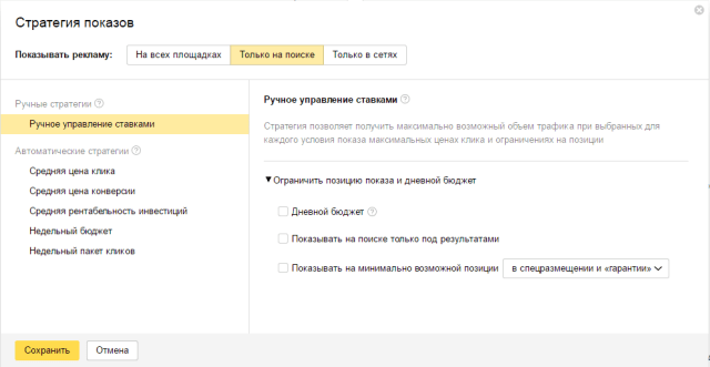 nastroyka-rsya-yandex-direct