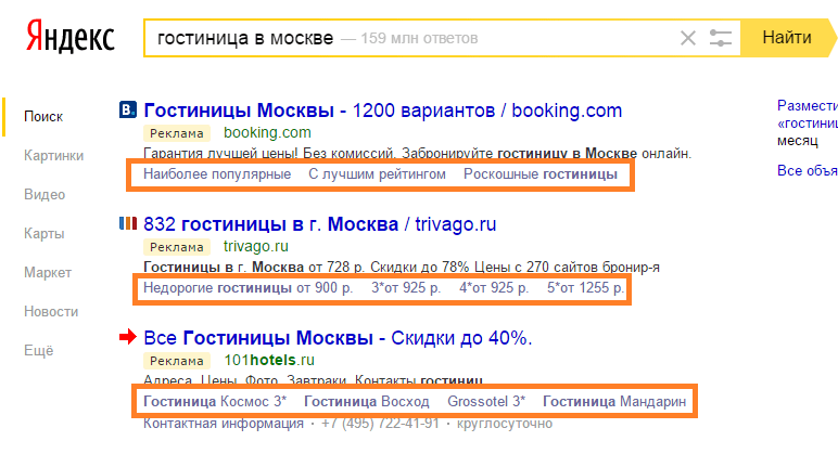 Яндекс директ быстрые ссылки длина google adwords rules regulations