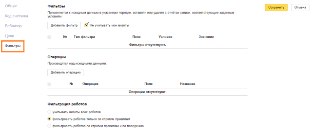 Фильтры при настройке счетчика Яндекс Метрики