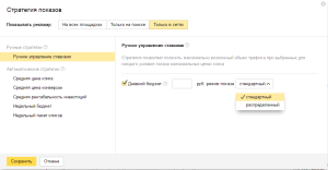 strategii yandex direct v setyah
