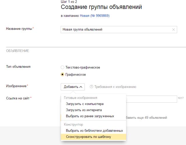 konstruktor graficheskih obyavleniy yandex direct