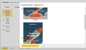 konstruktor-graficheskih-obyavleniy-yandex-direct8