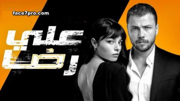 مسلسل علي رضا الحلقة 30 الثلاثون مترجمة