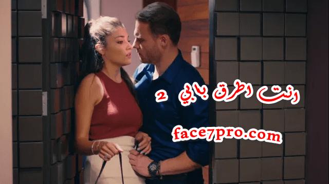 مسلسل انت اطرق بابي الموسم 2