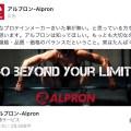 アルプロン-Alpron