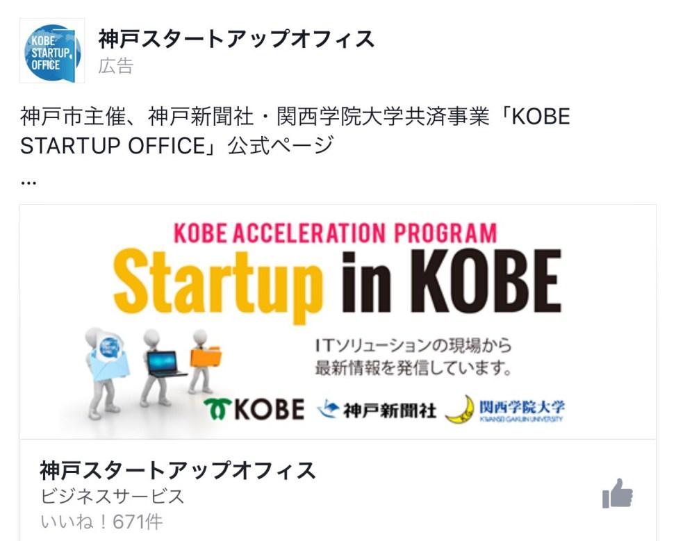 神戸スタートアップオフィス