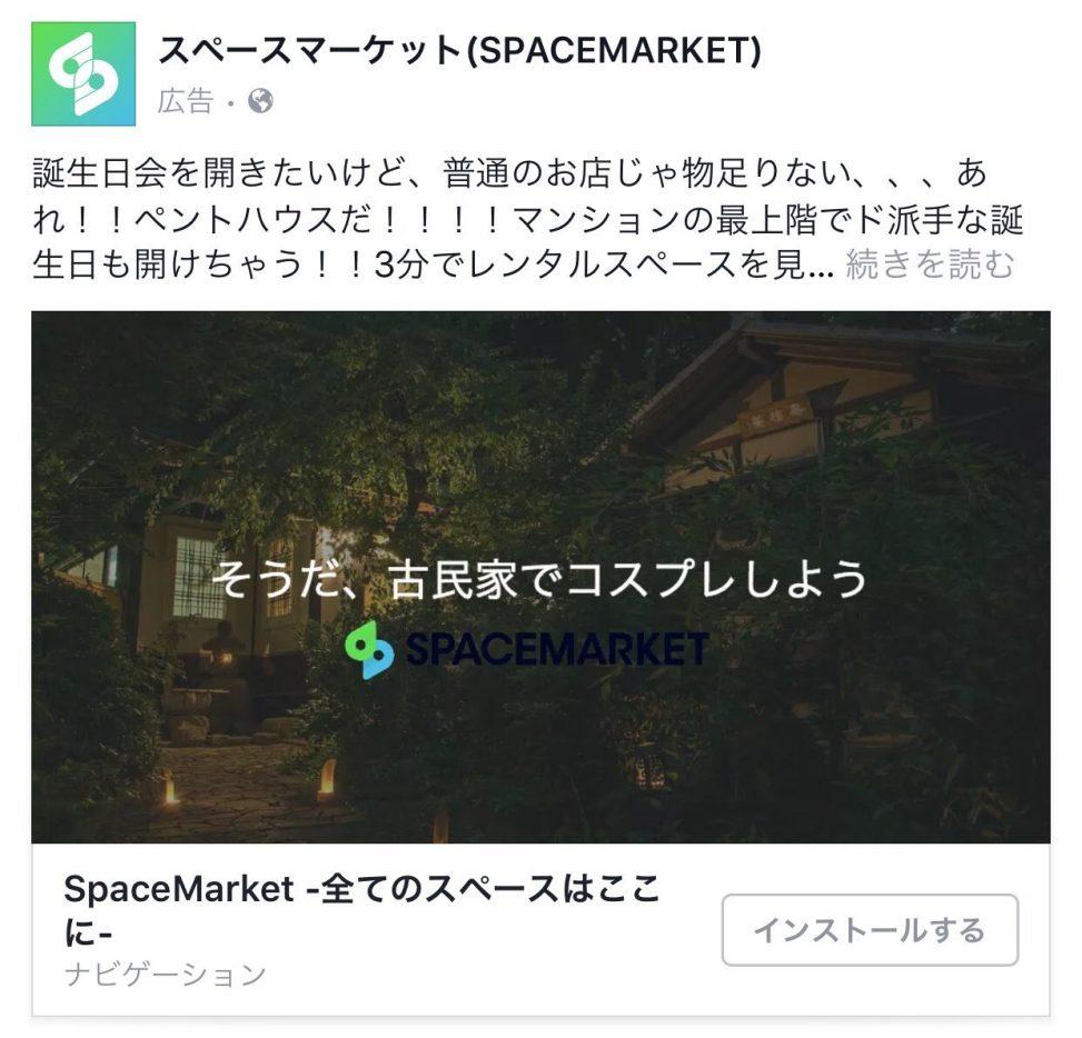 スペースマーケット SPACEMARKET