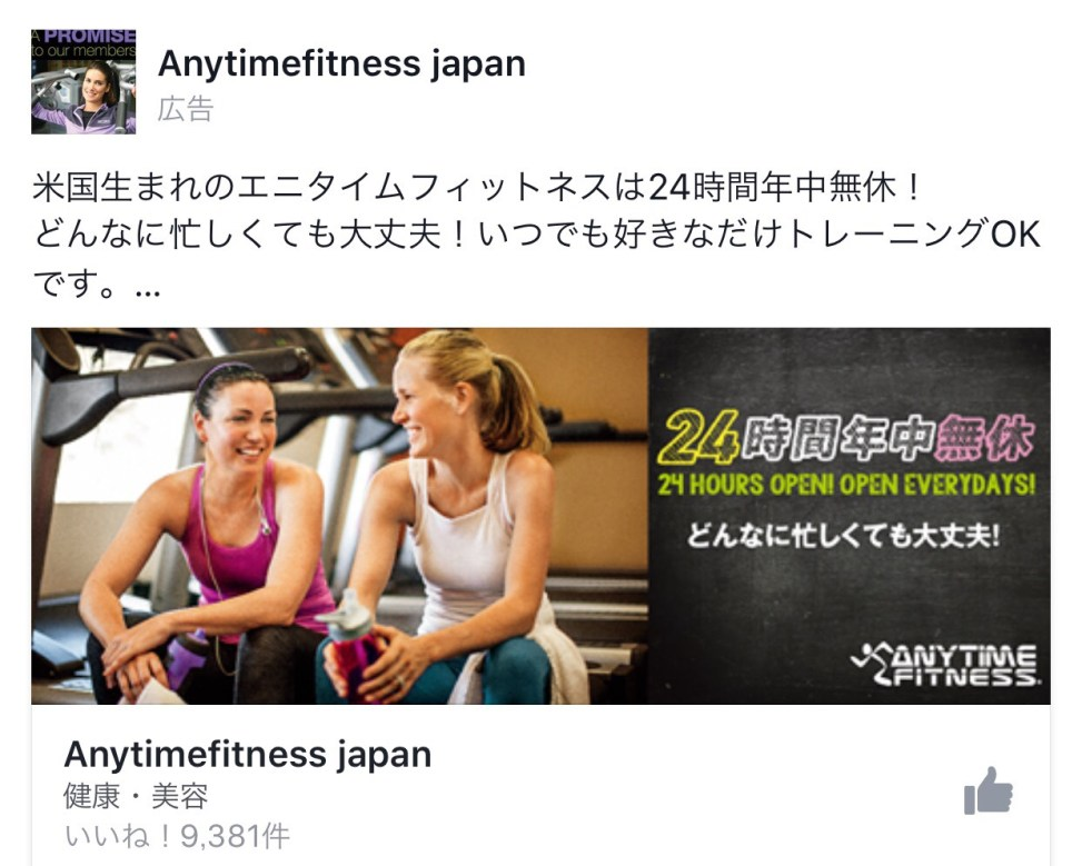 Anytimefittnes japan