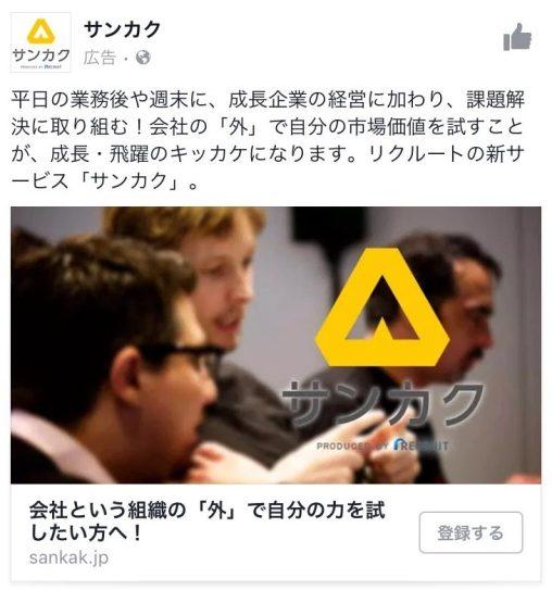 サンカクFacebook広告