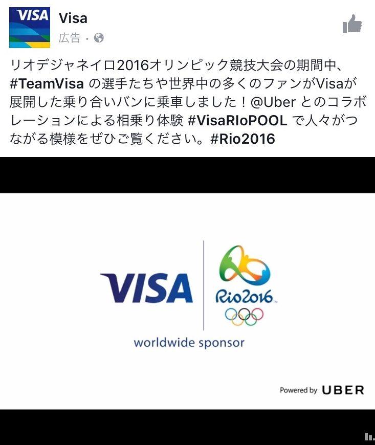 Visa facebook広告