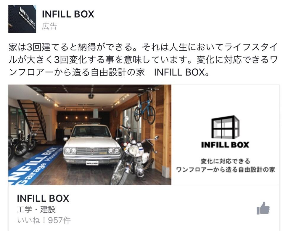 INFILL BOX