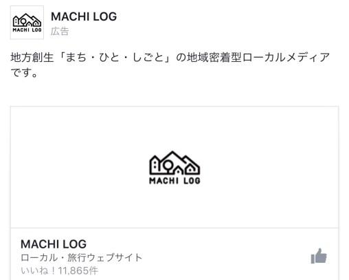 MACHI LOG