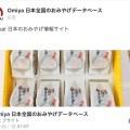 Omiya 日本全国のおみやげデータベース