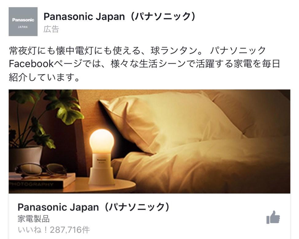 Panasonic Japan パナソニック