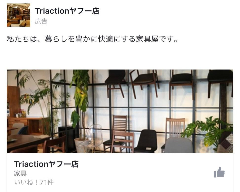 Tractionヤフー店