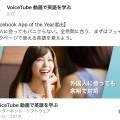 VoiceTube 動画で英語を学ぶ