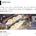 Weber Asia