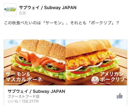 サブウェイ Subway JAPAN