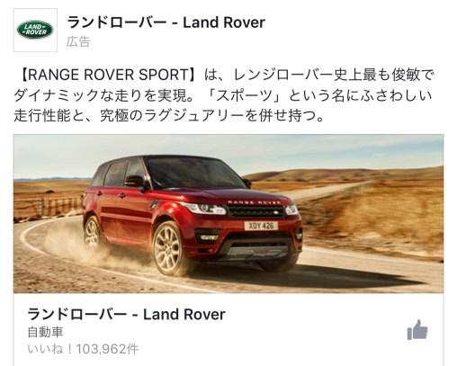 ランドローバー Land Rover