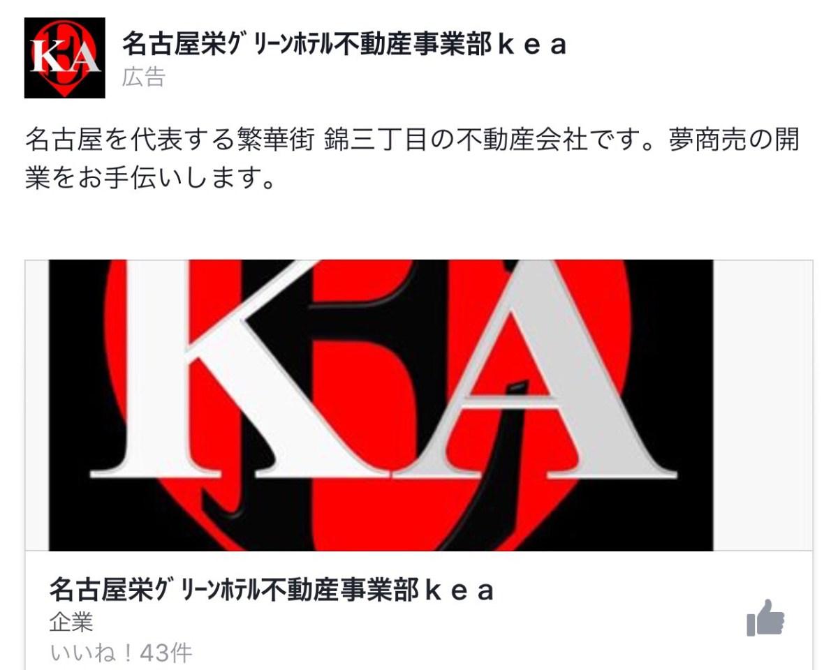 名古屋栄グリーンホテル不動産事業部kea