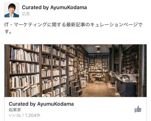 Curated by AyumuKodama