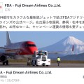 FDA Fuji Dream Airlines Co