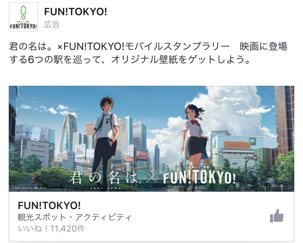 FUN TOKYO