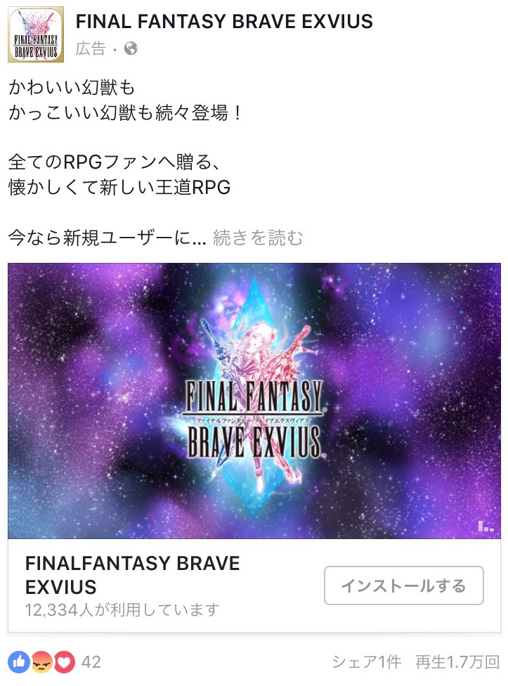 FINAL FANTASY BRAVE EXVIUS facebook広告