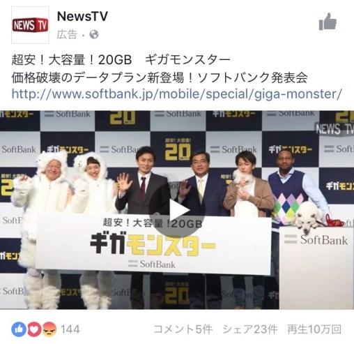 NewsTV facebook広告