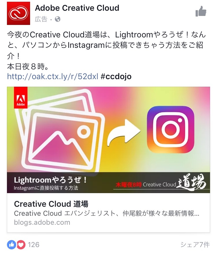 Adobe Creative Cloud facebook広告